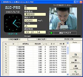 写真付き測定記録で、測定の不正、記録の改竄を防止。