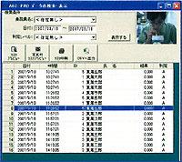 測定記録は一年分保存でき、いつでもプリントアウトが可能。